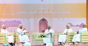 ندوة تستعرض دور مجلس عمان في العمل الوطني بصلالة