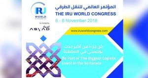 السلطنة تستضيف المؤتمر العالمي للنقل الطرقي 2018م نوفمبر المقبل