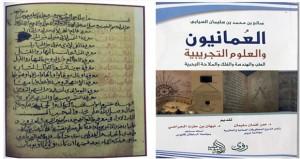 باحث عماني يقدم قراءة في العلوم التجريبية لدى العمانيين الأوائل