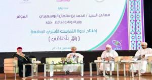 """افتتاح ندوة التماسك الأسري السابعة تحت عنوان """"راق بأخلاقي """" بصلالة"""