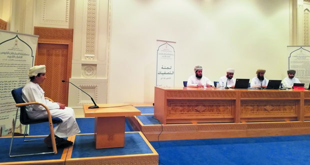 لجنة التصفيات الأولية لمسابقة السلطان قابوس للقرآن الكريم الـ(28) تختتم أعمالها اليوم بجامع السلطان قابوس الأكبر