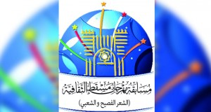 اللجنة الثقافية لمهرجان مسقط تطلق مسابقة ثقافية وتخصص دورتها الأولى للشعر