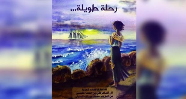 """محمد العليان في """"رحلة طويلة"""" حيث الشعر وبيان الترجمة"""