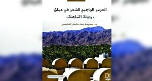 سعيدة خاطر تقدم دراسية نقدية حول العصر الذهبي للشعر في عُمان في دولة النباهنة