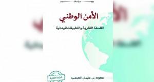 """سعود الحبسي يقدم طبعة ثانية من كتابه """"الأمن الوطني: الفلسفة النظرية والتطبيقات الميدانية"""""""