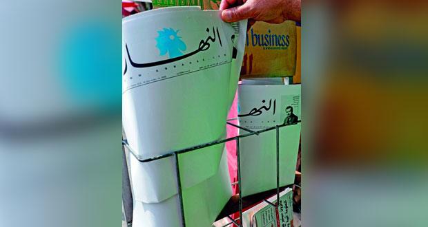 النهار اللبنانية تصدر بصفحات بيضاء مع تعثر تشكيل حكومة