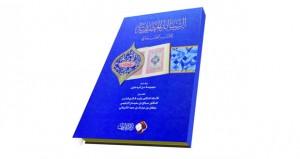 """""""الرسالة الحضارية للأدب العماني"""" يعرف بالأدب العماني ومصنفاته ويرصد وجوه التأثير والتأثر"""