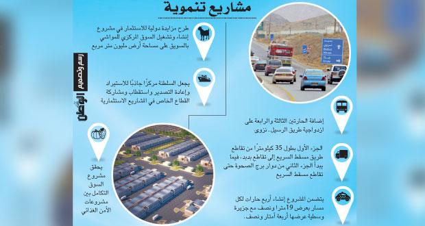مزايدة لإنشاء سوق مركزي للمواشي بالسويق وطرح (مناقصة) لتوسعة طريق (الرسيل ـ نزوى)