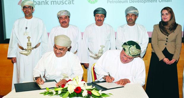 """بنك مسقط و""""تنمية نفط عمان"""" يوقعان اتفاقية تعاون لتدريب وتشغيل 50 خريجا"""