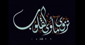 محمد الجديدي إحساس يتناغم بين الحروف مشكلا لوحات إبداعية تعكس فن الخط العربي