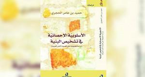 """""""الأسلوبيَّة الإحصائيَّة في تشخيص البنية"""" دراسة نقدية تواكب حقيقة قصيدة النثر العربية"""