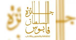 غدا … إعلان نتائج الفائزين بجائزة السلطان قابوس للثقافة والفنون والآداب