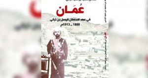 دراسة تأريخية للمؤلف فهد الرحبي تستقرئ عهد السلطان فيصل بن تركي