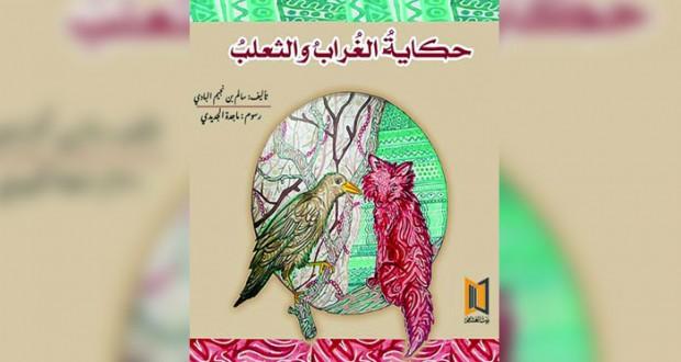 """""""الغشام"""" ترفد المكتبة العمانية بأربعة إصدارات جديدة في أدب الأطفال والناشئة"""
