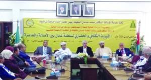 ختام المؤتمر الدولي الموروث الثقافي والحضاري لسلطنة عمان بين الأصالة والمعاصرة بالأردن