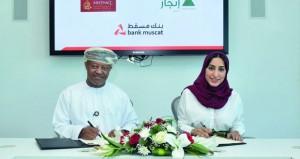 """""""ميثاق""""يوقع اتفاقية مع """"إنجاز عمان"""" لتنفيذ دورة """"المستثمر الصغير""""الثانية"""