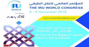 المؤتمر العالمي للنقل الطرقي يناقش قضايا الخدمات اللوجستـية .. الثلاثاء