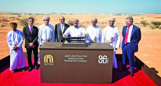 الاحتفال بوضع حجر الأساس لمدينة العرفان بمحافظة مسقط .. و5 مليارات ريال عماني استثمارات متوقعة عبر 20 عاما