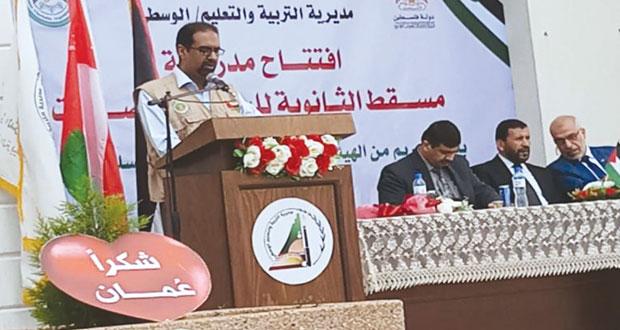 افتتاح مدرسة مسقط للبنات في غزة