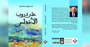 """سميح مسعود يرتحل إلى بلاد الحلم في """"على دروب الأندلس"""""""