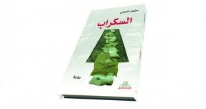 """سليمان المجيني يصدر روايته الجديدة بعنوان """"السكراب"""""""