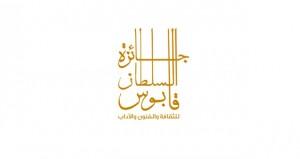 اليوم .. تتويج الفائزين بجائزة السلطان قابوس للثقافة والفنون والآداب