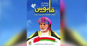 """صدور كتاب """"سلطان السلام: قابوس .. صوت نهضة وضمير شعب"""" لحامد البلوشي"""