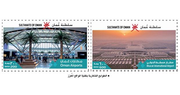 بريد عُمان ومطارات عمان تطلقان طابعين تذكاريين بتقنية الواقع المُعزز احتفالاً بمطار مسقط الدولي الجديد
