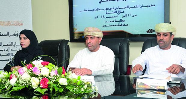 مسندم تشهد فعاليات وبرامج مهرجان الشعر العماني في 16 ديسمير الجاري