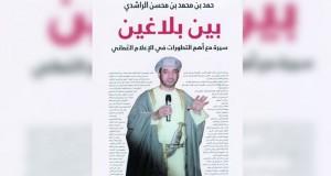 حمد الراشدي يوثق رحلته مع الإعلام العماني وأهم تطوراته