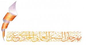 """اليوم بدء فعاليات وبرامج مهرجان الشعر العماني في دورته الـ11 بمحافظة مسندم بـ""""خصب"""""""