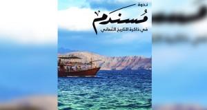 """الاثنين بدء أعمال ندوة """"مسندم في ذاكرة التاريخ العماني"""" والمعرض الوثائقي الثامن"""