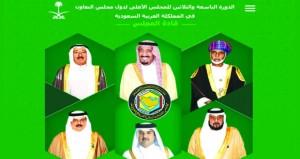 الموقع الالكتروني «عمان قابوس» يدشن مبادرة «قادة المجلس»
