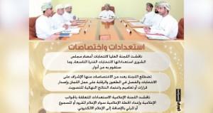 مناقشة استعدادات انتخابات الفترة التاسعة لـ(الشورى)
