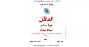 """حسين العبري وصالح الفلاحي في ترجمة جديدة لكتاب """"العاقل ــ تاريخ مختصر للبشرية"""""""