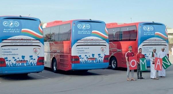 بنك عمان العربي يرعى نقل المشجعين لدعم المنتخب الوطني في بطولة كأس أمم آسيا