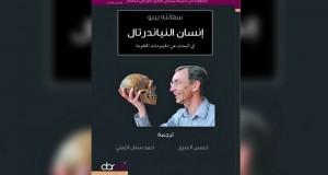 """""""إنسان النياندرتال"""" ترجمة جديدة للمترجمين العمانيين حسين العبري وحمد الغيثي"""