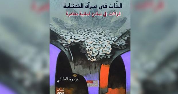 """""""نزوى"""" تصدر عددها الجديد برفقة كتاب """"الذات في مرآة الكتابة"""" للباحثة عزيزة الطائية"""