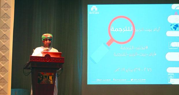 أيام بيت الزبير للترجمة تستعرض تطور عوالم التقنية وتعزيز مهارات المترجم العماني