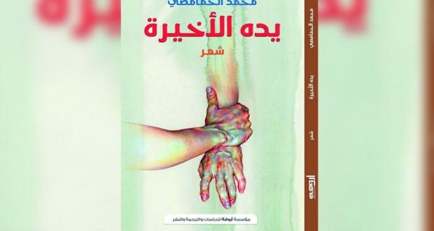 «يده الأخيرة» لمحمد الحمامصي تقدم قصائد تنفتح على التأويل
