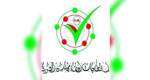 تسمية رئيس وأعضاء اللجنة العليا لانتخابات أعضاء مجلس الشورى للفترة التاسعة