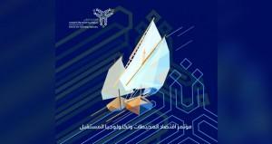 السلطنة تستضيف مؤتمر ومعرض اقتصاد المحیطات وتكنولوجیا المستقبل بعد غد
