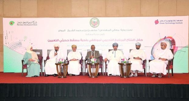 بلدية مسقط وتنمية نفط عمان تنظمان لقاء للتعريف بخطة تدريب موظفي البلدية الجدد
