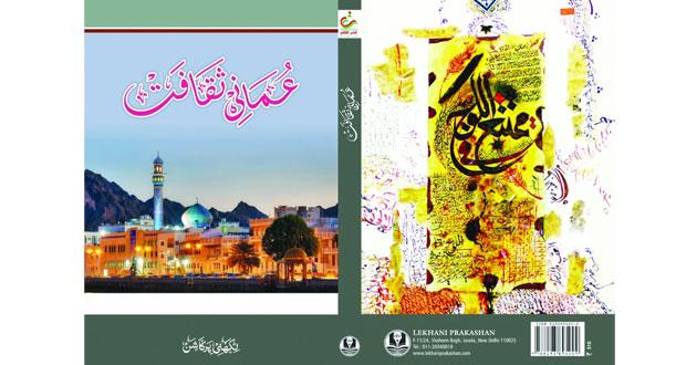 النادي الثقافي يترجم 84 نصا أدبيا و102 مقال وبحث عماني إلى سبع لغات حول العالم