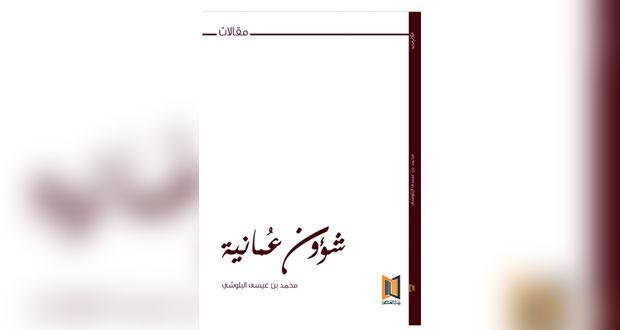 """""""شؤون عمانية"""" يقدم صورة عمان الاقتصادية والتنموية واستثمار طاقات الشباب"""
