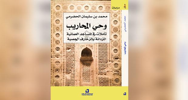 محمد الحضرمي يتأمل في محاريب المساجد العمانية في كتابه الجديد