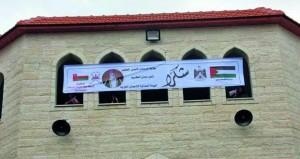 """افتتاح مدرسة مسقط الأساسية للبنات """"القرارة"""" بغزة"""