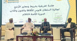 الإعلان عن شروط الترشح لجائزة السلطان قابوس التقديرية للثقافة والفنون والآداب للدورة الثامنة 2019م