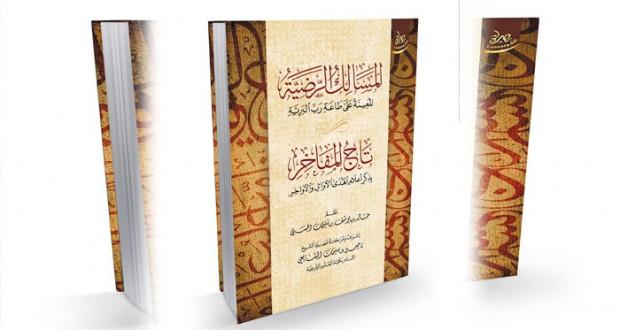 خالد الحسني يقدم منظمتين في مجلد واحد حول الجوانبِ المعرفية للإنسان المسلم في حياته