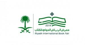 السلطنة تشارك في معرض الرياض الدولي للكتاب 2019